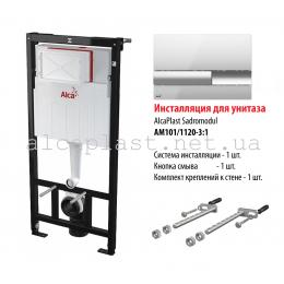 Инсталляция Alcaplast AM101/1120+M1741