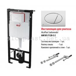 Инсталляция AlcaPlast AM101/1120 + M70
