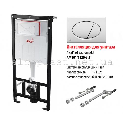 Инсталляция для унитаза AlcaPlast AM101/1120 + с белой кнопкой M70