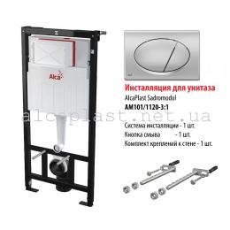 Инсталляция Alcaplast A101/1200 + M71