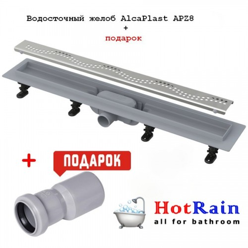 Водосточный желоб AlcaPlast APZ8-750m +подарок