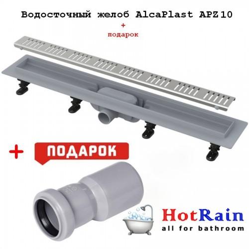 Водоотводящий желоб AlcaPlast APZ10-750M +подарок