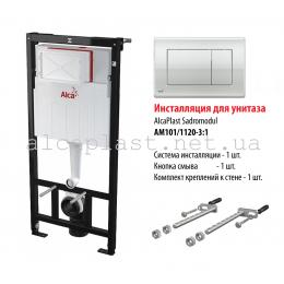 Инсталляция Alcaplast A101/1200 + M271
