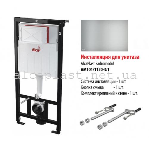 Инсталляция для унитаза AlcaPlast AM101/1120+AIR хром мат (алюминий)