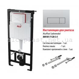 Инсталляция AlcaPlast AM101/1120+M572
