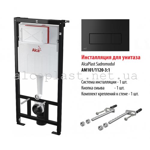 Инсталляция для унитаза AlcaPlast AM101/1120 + клавиша M578 черный-матовый