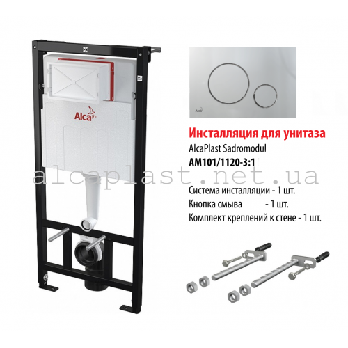 Инсталляция для унитаза AlcaPlast AM101/1120 + клавиша M672 хром мат