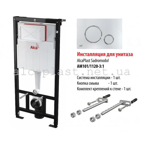 Инсталляция AlcaPlast AM101/1120+M771