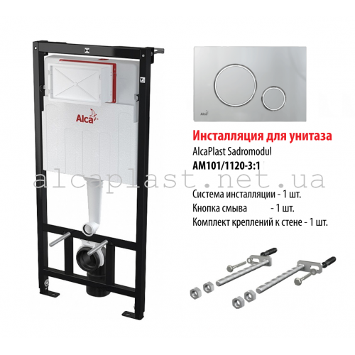 Инсталляция для унитаза AlcaPlast AM101/1120 + клавиша M772, хром-глянец/xром-мат