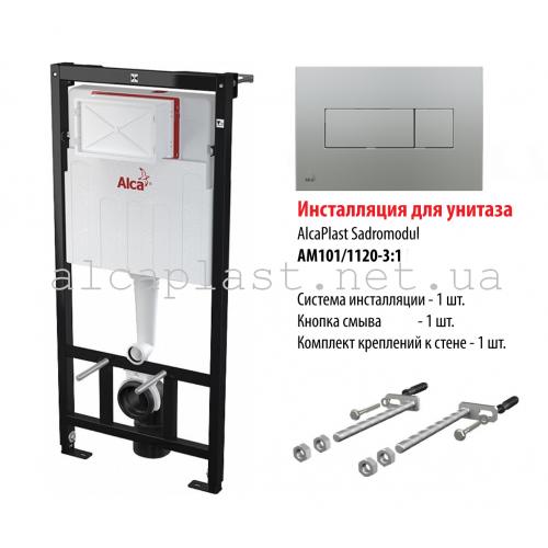 Инсталляция для унитаза AlcaPlast AM101/1120 + клавиша M372